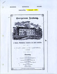 Esquesing Historical Society Newsletter 1986