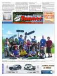 New Tanner (Acton, ON), 31 Jul 2014