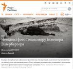 """Nevidomi Foto Holodomoru Inzhenera Vinerberhera"" Article headline"