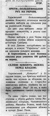 Dnipro, 15 March 1931
