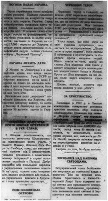 Dnipro, 1 December 1931
