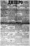Dnipro, 15 January 1932