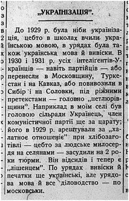 Dnipro, 1 April 1932