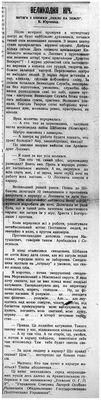 Dnipro, 1 May 1932