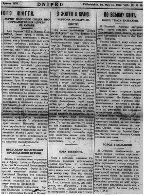 Dnipro, 15 May 1932