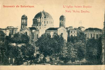 Souvenir de Salonique. L'eglise Sainte Sophie. [Hagia Sofia, Thessaloniki, Greece]