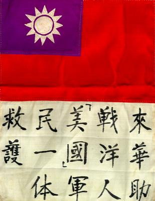 Cloth flag issued to pilots with a message asking for assistance from local allies