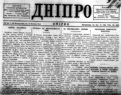 Coverage of Famine in the Dnipro Newspaper (1931-40)