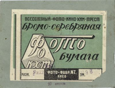Envelope for the photo paper used by Nikolai Bokan