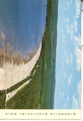 Presquile Provincial Park