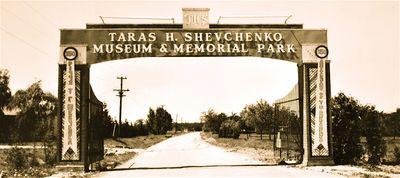 Taras H. Shevchenko Museum & Memorial Park, Association of United Ukrainian Canadians (Toronto Branch), 1947-1998